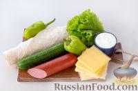Фото приготовления рецепта: Рулет из лаваша с сыром и колбасой - шаг №1