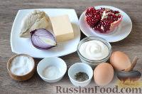 """Фото приготовления рецепта: Салат """"Новогодний сапожок"""" - шаг №1"""