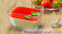 Фото к рецепту: Панна-котта с клубничным соусом