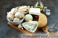 Фото приготовления рецепта: Суп с грибами и голубым сыром - шаг №1