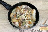 Фото приготовления рецепта: Гедлибже (курица, тушенная в сметане) - шаг №4