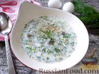 Фото к рецепту: Летний холодный суп