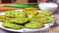 Фото к рецепту: Оладьи из кабачков с сыром и зеленью
