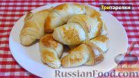 Фото к рецепту: Рогалики из дрожжевого теста (круассаны)