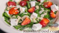 Фото к рецепту: Салат из шпината с клубникой и сыром фета