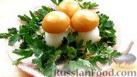 Фото к рецепту: Закуска из яиц