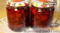 Фото к рецепту: Варенье из клубники с целыми ягодами