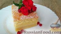 """Фото к рецепту: """"Умное"""" пирожное (""""волшебный"""" пирог)"""