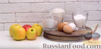 Фото приготовления рецепта: Шарлотка с яблоками - шаг №1