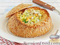 Фото к рецепту: Сырный суп в хлебе