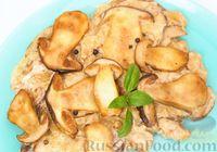 Фото приготовления рецепта: Белые грибы в сливках - шаг №8