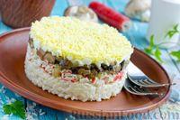 Фото к рецепту: Салат с рисом, крабовыми палочками и грибами