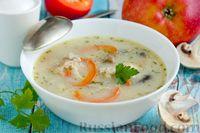 Фото к рецепту: Куриный суп с яблоками и грибами