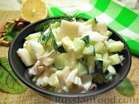 Фото к рецепту: Салат с кальмарами, ананасами и огурцами
