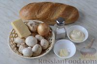 Фото приготовления рецепта: Горячие бутерброды с шампиньонами и сыром - шаг №1