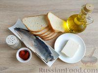 Фото приготовления рецепта: Канапе с сельдью и томатным маслом - шаг №1