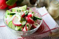 Фото к рецепту: Салат с редиской, огурцом и творогом