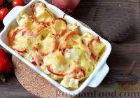Фото к рецепту: Картошка, запечённая с сыром, луком и болгарским перцем