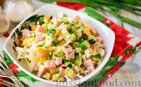 Фото к рецепту: Капустный салат с ветчиной, огурцами и кукурузой