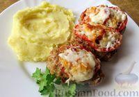 Фото к рецепту: Котлеты с сыром и помидорами, запечённые в духовке