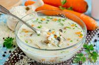 Фото к рецепту: Сливочный суп с курицей, рисом и грибами