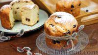 Фото приготовления рецепта: Творожный пасхальный кулич - шаг №14