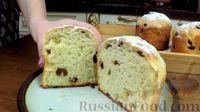 Фото приготовления рецепта: Творожный пасхальный кулич - шаг №13