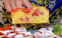 Фото приготовления рецепта: Сочный пирог с клубникой - шаг №12