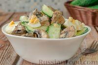 Фото к рецепту: Салат из грибов, огурцов и яиц