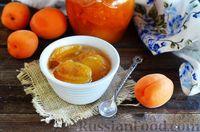 Фото к рецепту: Абрикосовое варенье на зиму