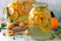 Фото к рецепту: Компот из абрикосов с апельсином без стерилизации (на зиму)