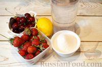 Фото приготовления рецепта: Компот из черешни и клубники  без стерилизации (на зиму) - шаг №1