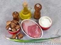Фото приготовления рецепта: Свинина, тушенная с грибами, в сметанном соусе - шаг №1
