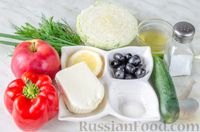 Фото приготовления рецепта: Овощной салат с яблоком, брынзой и маслинами - шаг №1