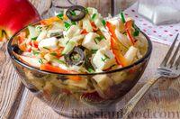 Фото приготовления рецепта: Овощной салат с яблоком, брынзой и маслинами - шаг №12