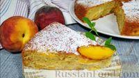 Фото к рецепту: Нежный пирог с персиками