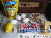 """Фото приготовления рецепта: Салат с сухариками """"Королевский"""" - шаг №1"""