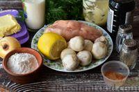 Фото приготовления рецепта: Грибной суп с курицей и молоком - шаг №1