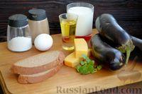 Фото приготовления рецепта: Котлеты из баклажанов с сыром и мятой - шаг №1