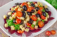 Фото к рецепту: Салат из свёклы с помидорами, сыром и маслинами