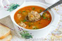 Фото к рецепту: Томатный суп с фрикадельками из фарша с рисом и булгуром