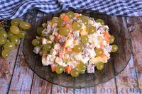 Фото к рецепту: Мясной салат с виноградом и солёными огурцами