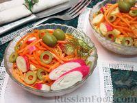 Фото к рецепту: Салат с крабовыми палочками, морковью по-корейски и оливками