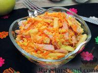 Фото к рецепту: Салат с ветчиной, морковью, сыром и яблоком