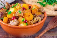 Фото к рецепту: Жаркое из говядины и тыквы с клюквой