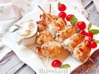 Фото к рецепту: Шашлычки из индейки с беконом
