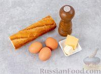 Фото приготовления рецепта: Яичница с сыром в хлебе - шаг №1