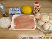 Фото приготовления рецепта: Грудка курицы со сливками и грибами - шаг №1
