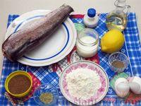 Фото приготовления рецепта: Жареная рыба в кляре на кефире - шаг №1