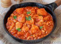 Фото к рецепту: Куриное филе, тушенное в томатном соусе с консервированной фасолью